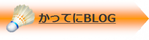 blog 1 300x81 かってにブログ
